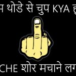 Hindi Attitude Whatsapp Images Download