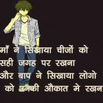 Beautiful Hindi Attitude Whatsapp Images Download