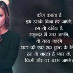 Hindi Attitude Whatsapp Photo for Facebook