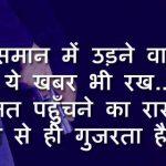 Hindi Attitude Whatsapp Pictures New Download
