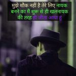 Hindi Attitude Whatsapp Pictures for Facebook