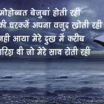 Baby Hindi Shayari Whatsapp Dp Pics