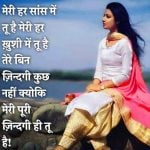 Beautiful Hindi Shayari Whatsapp Dp Pics