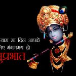 Beautiful Radhe Radhe Good Morning Images Download