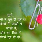 Beautiful Whatsapp Dp Shayari Images pics download