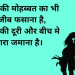 Beautiful Whatsapp Dp Shayari Images pictures hd download