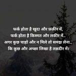 Beautiful Whatsapp Dp Shayari Images photo pics hd