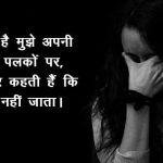 Beautiful Whatsapp Dp Shayari Images pictures free hd download