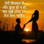 Beautiful Whatsapp Dp Shayari Images pictures download