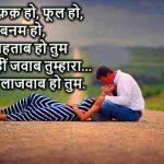 Beautiful Whatsapp Dp Shayari Images photo free hd