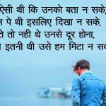 Beautiful Whatsapp Dp Shayari Images photo download