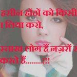 Beautiful Whatsapp Dp Shayari Images pics hd