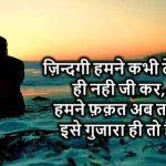 Beautiful Whatsapp Dp Shayari Images photo download hd