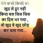 Beautiful Whatsapp Dp Shayari Images pictures free download