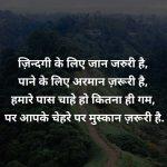 Beautiful Whatsapp Dp Shayari Images photo free download