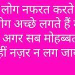 Beautiful Whatsapp Dp Shayari Images pics photo download