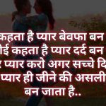 Latest Sad Whatsapp Status In Hindi