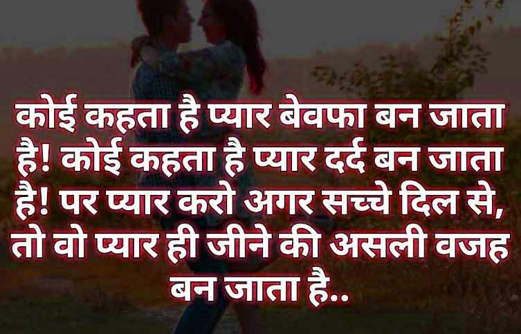 Beautiful Whatsapp Dp Shayari Images pictures free hd