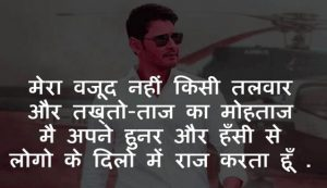 Best Hindi Attitude Hd Free Pics