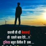 Best Hindi Shayari Whatsapp Dp Free Images Hd