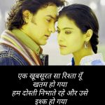Best Hindi Shayari Whatsapp Dp Hd Free Images