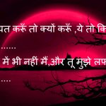 Best Hindi Shayari Whatsapp Dp Wallpaper