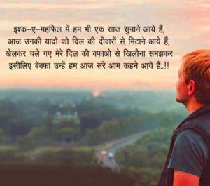Bewafa Photo Images In Hindi