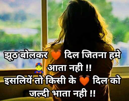 Bewafa Photo Images In Hindi