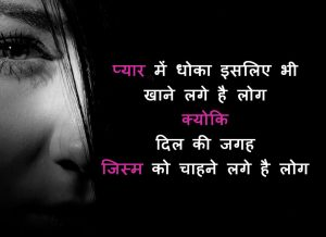 Awesome Bewafa Shayari Image photo hd