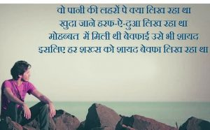 Awesome Bewafa Shayari Image wallpaper pics free hd
