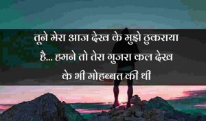 Awesome Bewafa Shayari Image photo download