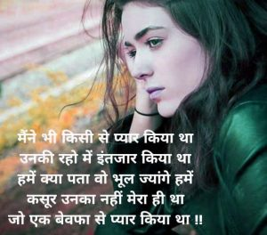 Awesome Bewafa Shayari Image photo free hd
