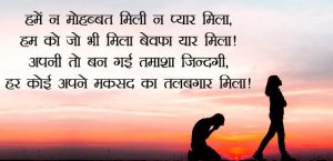 Awesome Bewafa Shayari Image photo pics download
