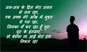 Awesome Bewafa Shayari Image wallpaper free hd