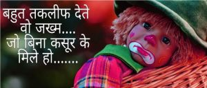 Awesome Bewafa Shayari Image photo downnload
