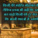 Bewafa Shayari Images In Hindi pics photo donload