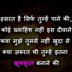 Bewafa Shayari Images In Hindi pictures free hd