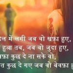 Bewafa Shayari Images In Hindi photo free hd