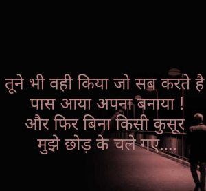 Bewafa Shayari Wallpaper In Hindi
