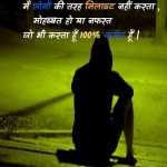 Hindi Boy Attitude Wallpaper Free