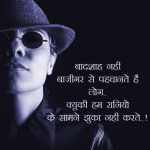 Hindi Boy Attitude Wallpaper for Whatsapp