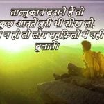 Hindi Boy Attitude Wallpaper free Download