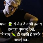 Hindi Boy Attitude Pics free Download