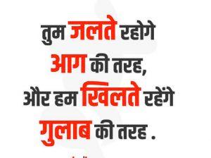 Boys Hindi Attitude Wallpaper For Whatsapp