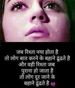 Best Breakup Shayari Image pictures free hd