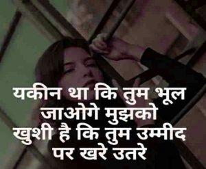 Best Breakup Shayari Image wallpaper free download