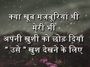 Best Breakup Shayari Image pictures for download