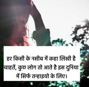 Best Breakup Shayari Image photo hd