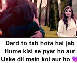 Best Breakup Shayari Image photo for download