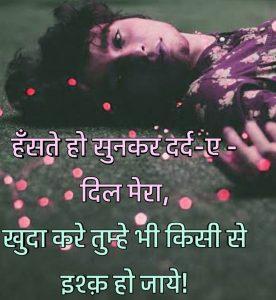 Best Breakup Shayari Image pics for hd